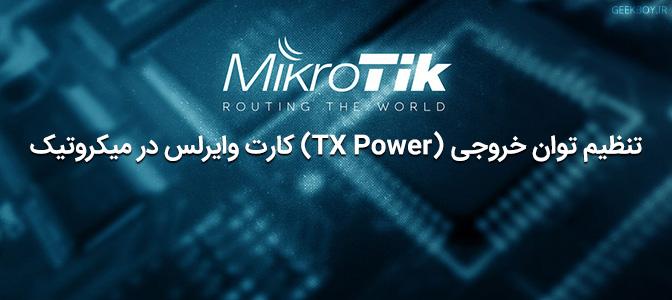 تنظیم توان خروجی TX Power کارت وایرلس در میکروتیک - گیک بوی